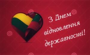 День відновлення державності Литви