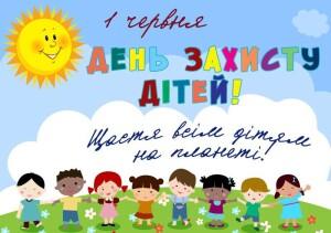 Міжнародний День захисту дітей!
